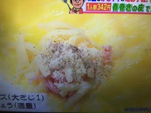 みきママレシピ 三角パイ