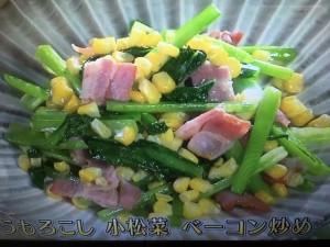 きょうの料理ビギナーズ とうもろこし 小松菜 ベーコン炒め