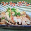 【NHKきょうの料理】あじのなめろう・ひねポン・たこめし・べろべろ レシピ