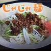 【NHKきょうの料理】豚丼・じゃじゃ麺・だし・ずんだ白玉 レシピ