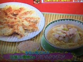 グッチ裕三 レシピ 餃子