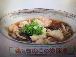 上沼恵美子のおしゃべりクッキング 鶏ときのこの治部煮