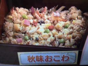 上沼恵美子のおしゃべりクッキング秋味おこわ