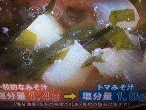 あさチャン トマト味噌