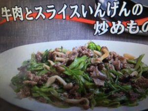 3分クッキング レシピ 牛肉とスライスいんげんの炒めもの