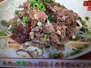 あさイチ レシピ ビビンバ