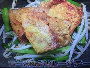 きょうの料理ビギナーズ ロース肉のカレーソテー