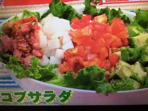 みきママレシピ コブサラダ