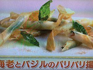 上沼恵美子のおしゃべりクッキング 海老とバジルのパリパリ揚げ 画像