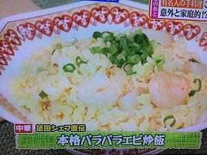 ヒルナンデス レシピ エビ炒飯 画像