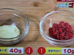 あさイチ レシピ ゴジマヨ 画像