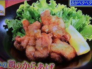 ヒルナンデス レシピ 鶏のからあげ 画像