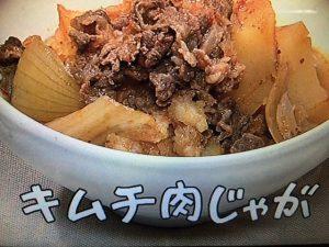 きょうの料理 キムチ肉じゃが