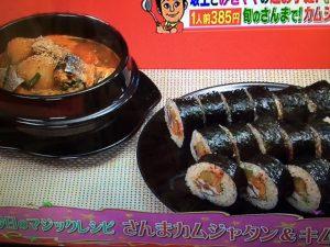 みきママレシピ キムパ