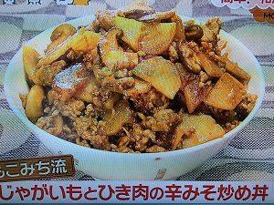 モコズキッチン じゃがいもとひき肉の辛みそ炒め丼 画像