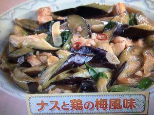 上沼恵美子のおしゃべりクッキング ナスと鶏の梅風味