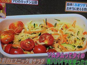 ヒルナンデス 切干大根のエスニック風サラダ 画像