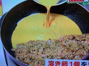 ヒルナンデス レシピ ツナ炒飯 画像