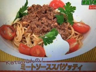 あさイチ レシピ ミートソーススパゲッティ