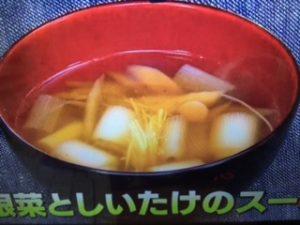 男子ごはん 根菜としいたけのスープ