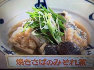 上沼恵美子のおしゃべりクッキング 焼きさばのみぞれ煮