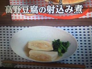 3分クッキング レシピ 高野豆腐の射込み煮
