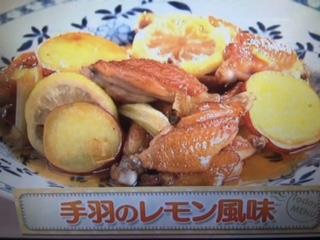 上沼恵美子のおしゃべりクッキング 手羽のレモン風味