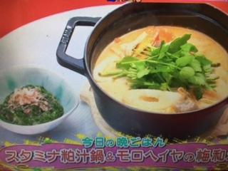 杉本彩 レシピ スタミナ粕汁鍋