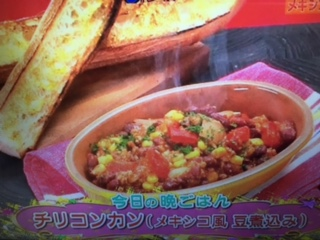 杉本彩 レシピ チリコンカン