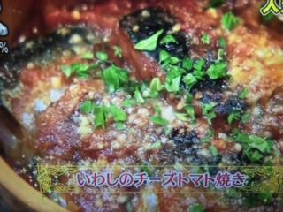あさイチ レシピ イワシのチーズトマト焼き