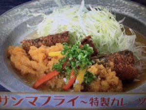 雨上がり食楽部 さんまフライ~特製カレーソース