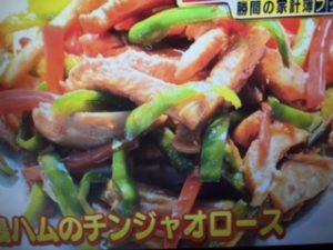 サタデープラス 鶏ハム