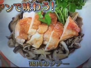 きょうの料理ビギナーズ 鶏肉のソテー