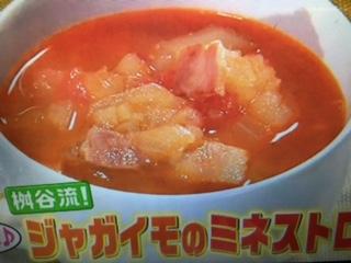 ヒルナンデス レシピ ジャガイモのイタリアン風炊き込みご飯
