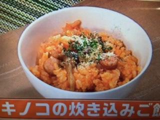 ヒルナンデス レシピ キノコのケチャップライスの炊き込みご飯