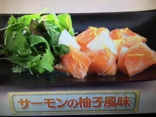 上沼恵美子のおしゃべりクッキング サーモンの柚子風味