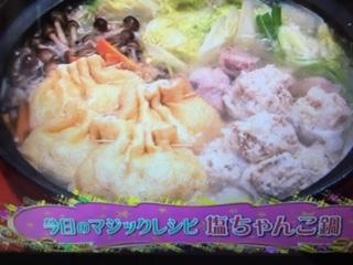 みきママレシピ 塩ちゃんこ鍋