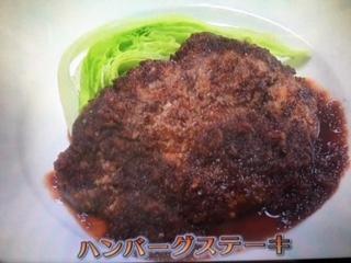 きょうの料理ビギナーズ ハンバーグステーキ