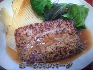 きょうの料理ビギナーズ ポークハンバーグ
