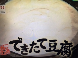 ガッテン 豆腐