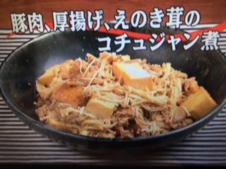 3分クッキング豚肉・厚揚げ・えのき茸のコチュジャン煮