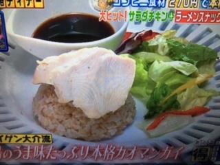 サイゲン大介レシピ カオマンガイ