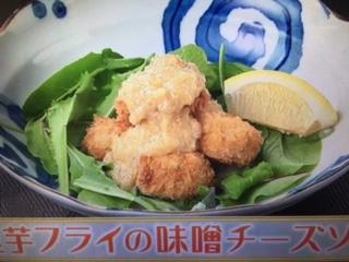 雨上がり食楽部 里芋フライの味噌チーズソース