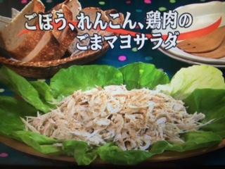 3分クッキング ごぼう・れんこん・鶏肉のごまマヨサラダ