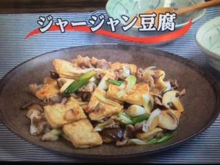 3分クッキング ジャージャン豆腐