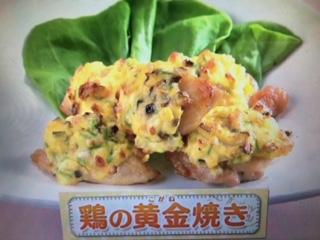 上沼恵美子のおしゃべりクッキング 鶏の黄金(こがね)焼き