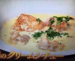サタデープラス 鶏のクリームシチュー レシピ