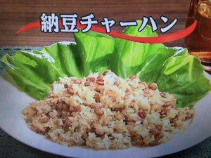 3分クッキング 納豆チャーハン