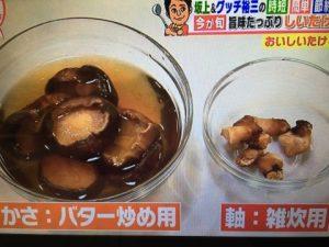 グッチ裕三 レシピ しいたけ雑炊