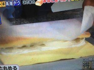 サイゲン大介 ロールケーキ